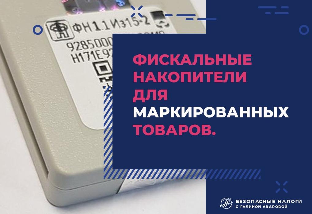 Фиксальные накопители для маркированных товаров.