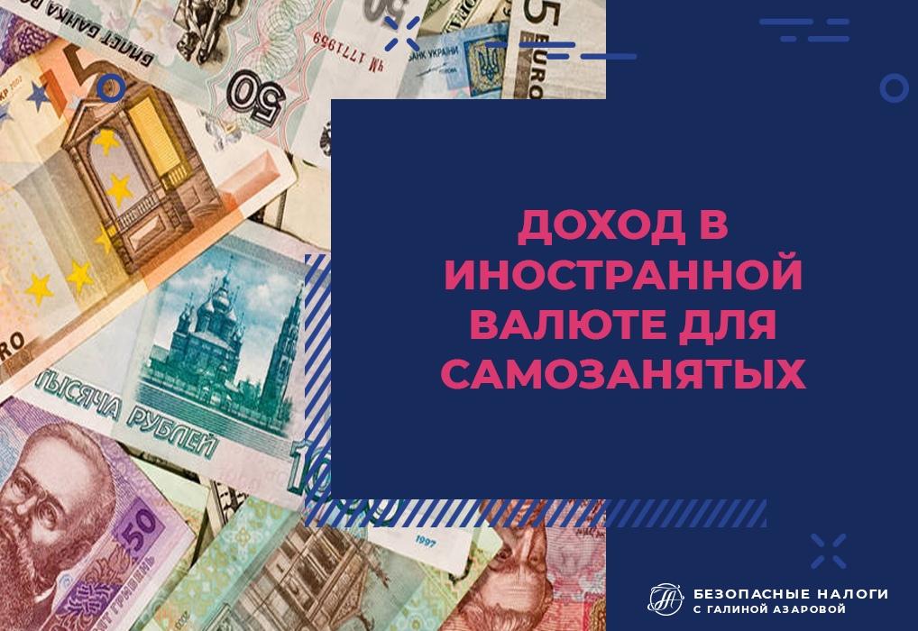 Доход в иностранной валюте для самозанятых
