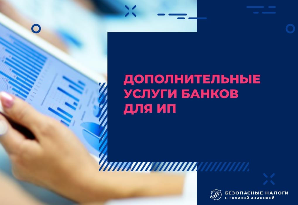 Дополнительные услуги банков для ИП.