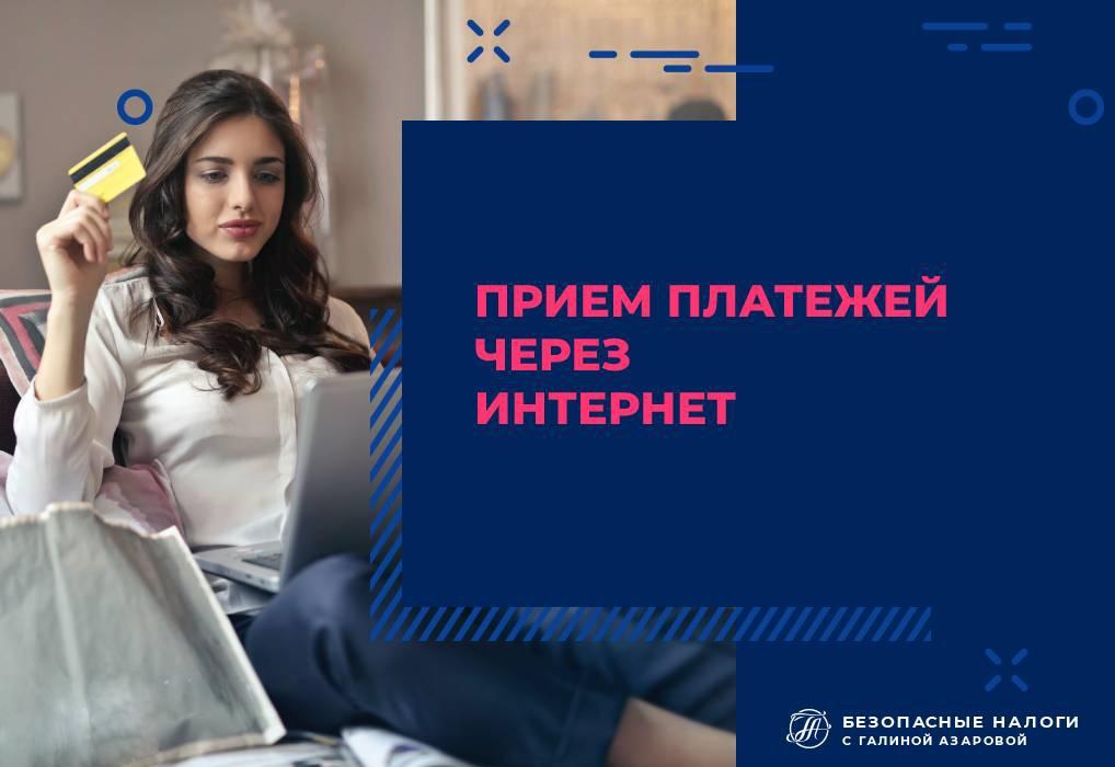 Прием платежей через интернет