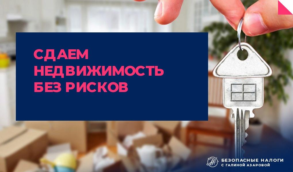 Сдаем недвижимость без рисков