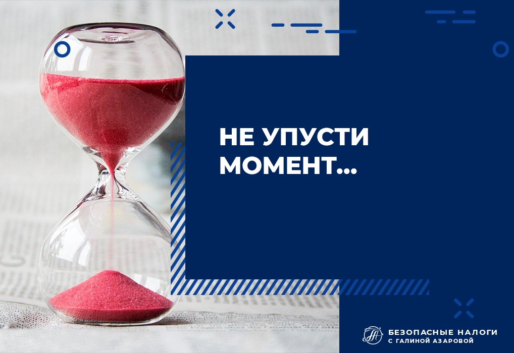 ЕНВД – не упусти момент