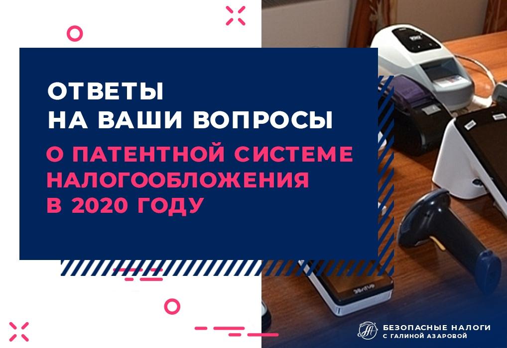 О патентной системе налогообложения в 2020 году