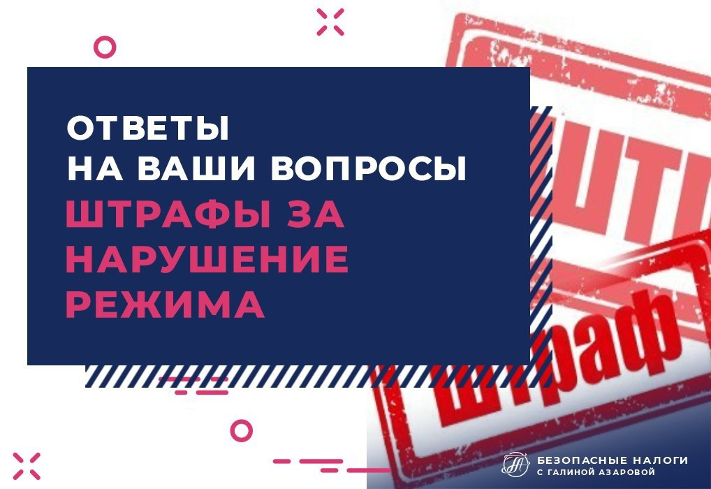 Штрафы за нарушение режима